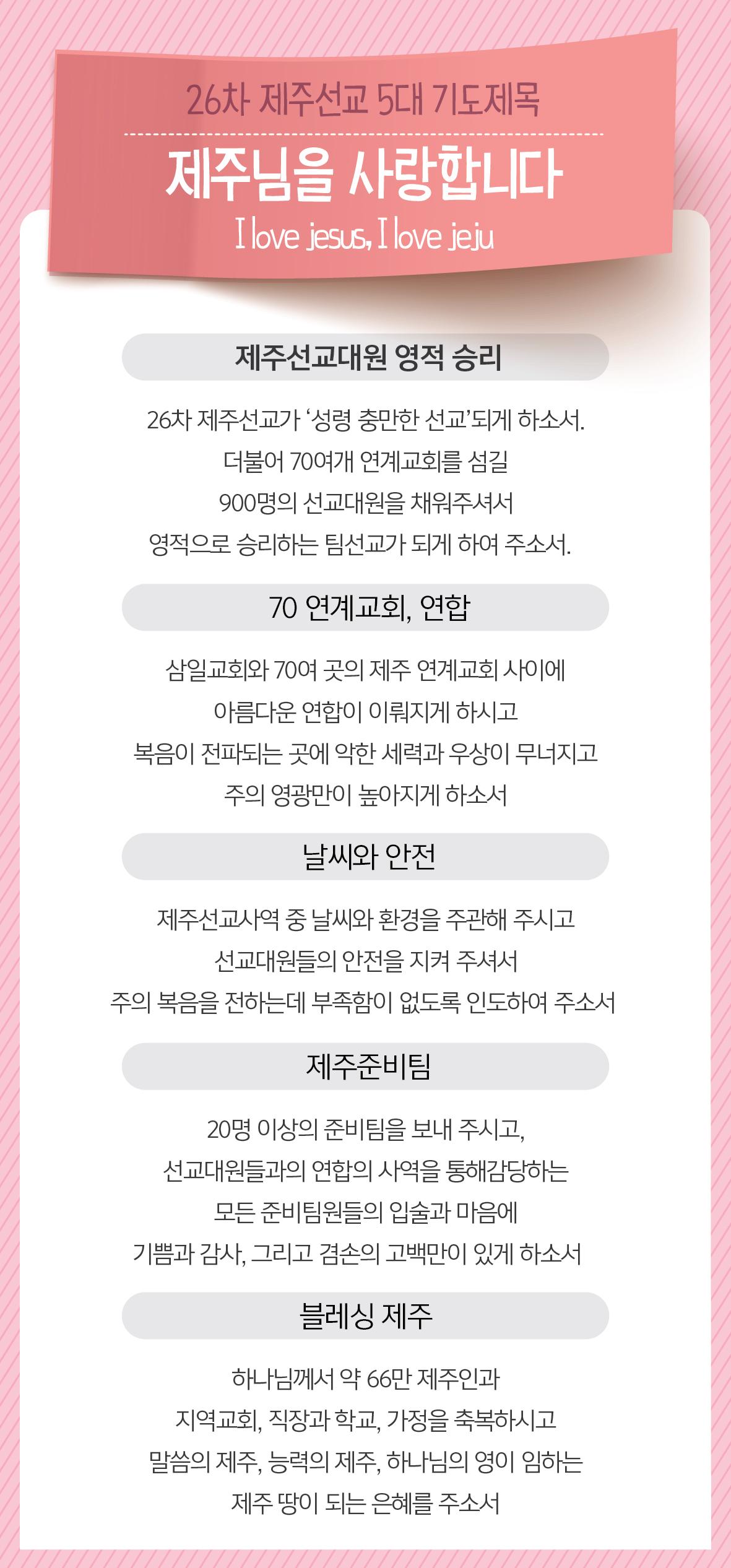 제주선교 20190609 기도제목.jpg
