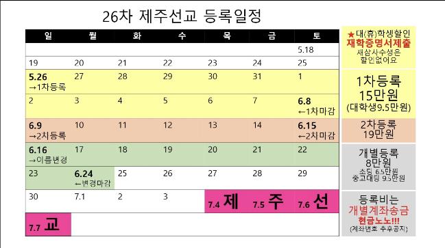제주선교 20190526 일정.jpg
