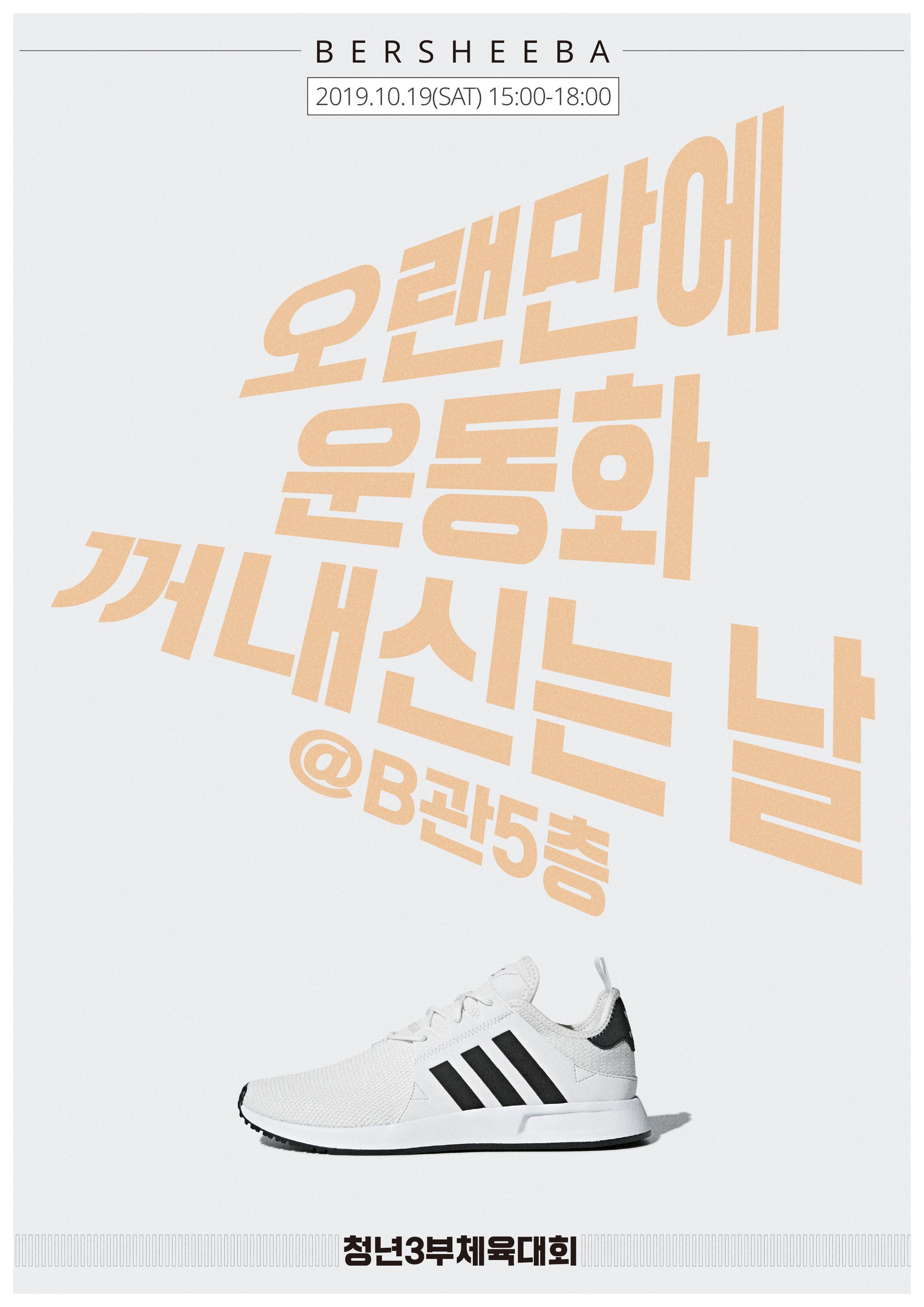 부모임 201901013 체육대회 현수막.jpg