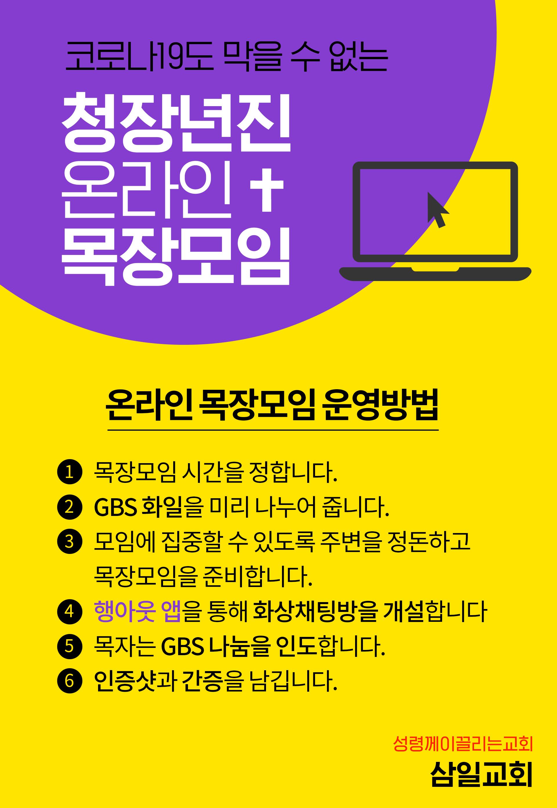 온라인목장모임.png