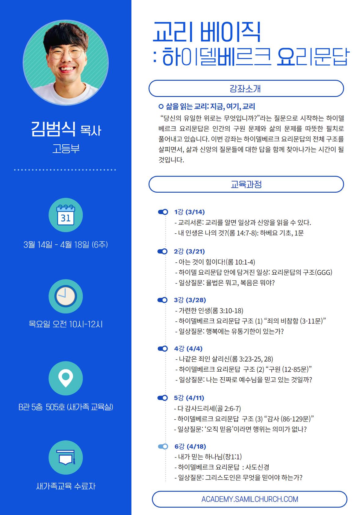교리베이직(김범식).png
