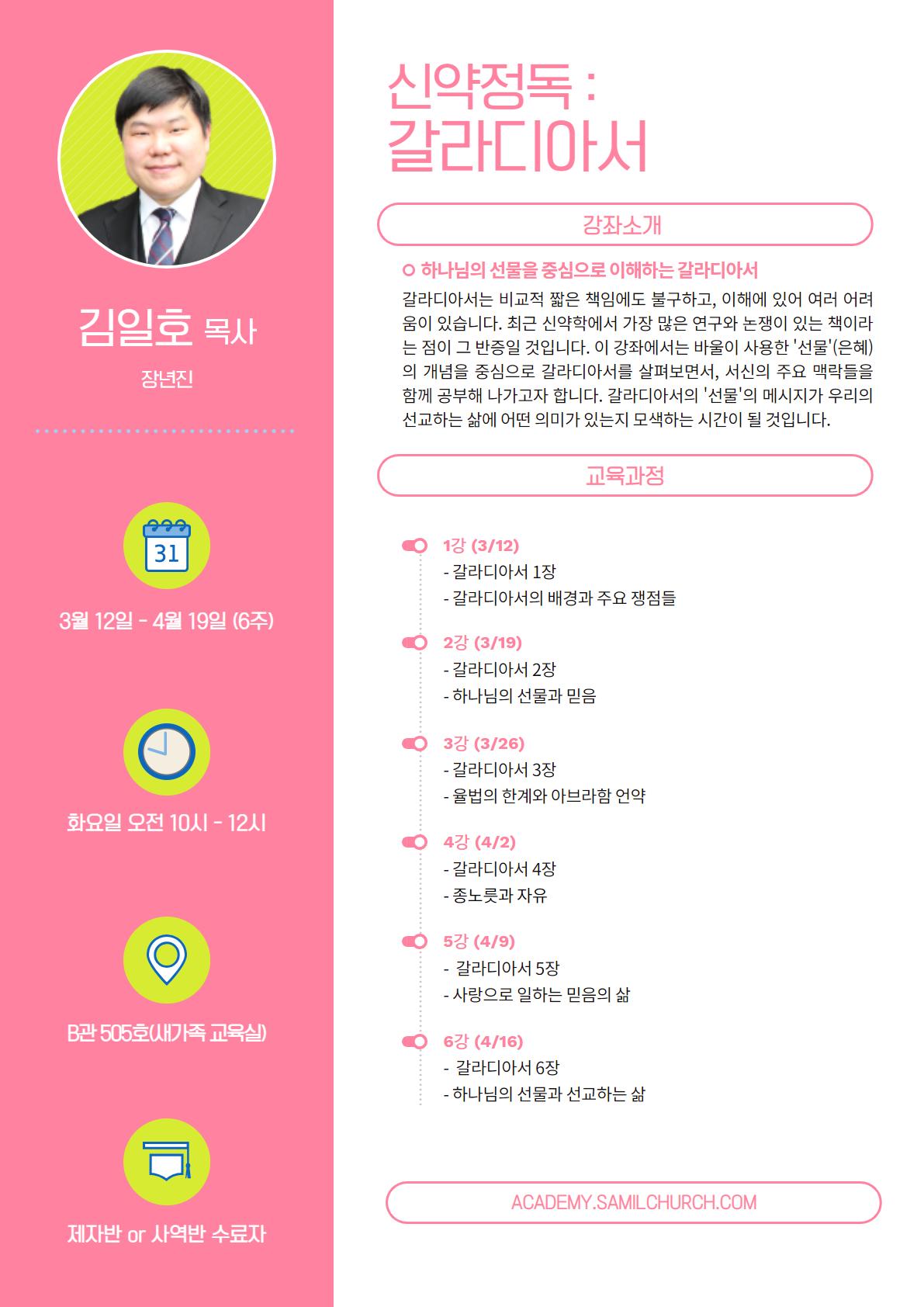 신약정독 _ 갈라디아서(김일호).png