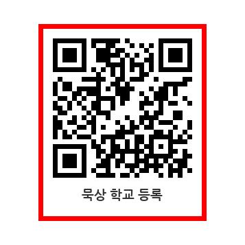 묵상학교 4기 QR.jpg