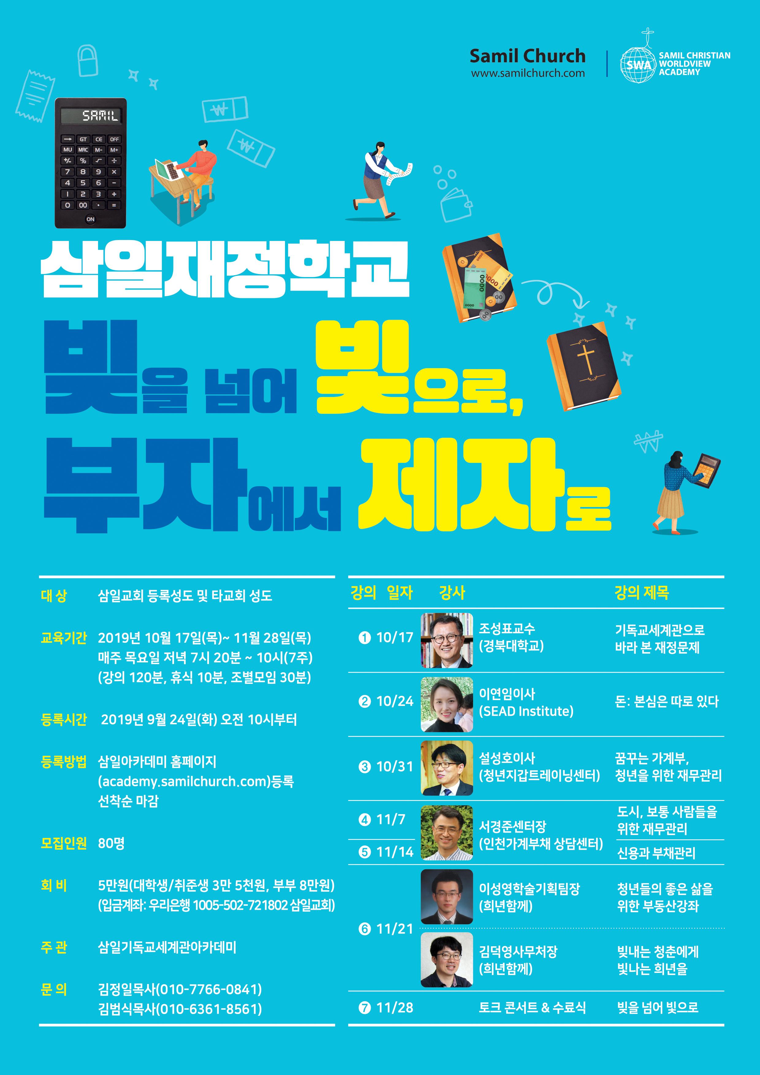 삼일재정학교 포스터.jpg
