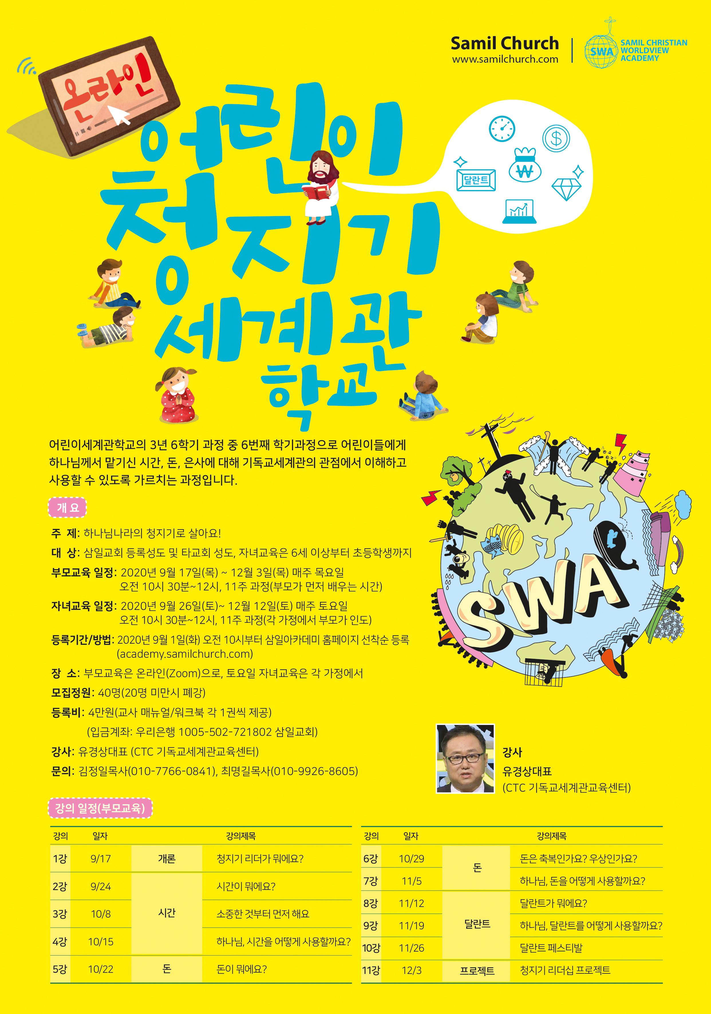 청지기세계관학교 포스터(대상수정).jpg