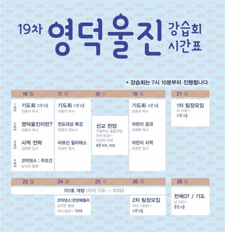 영덕울진 강습회 시간표.jpg