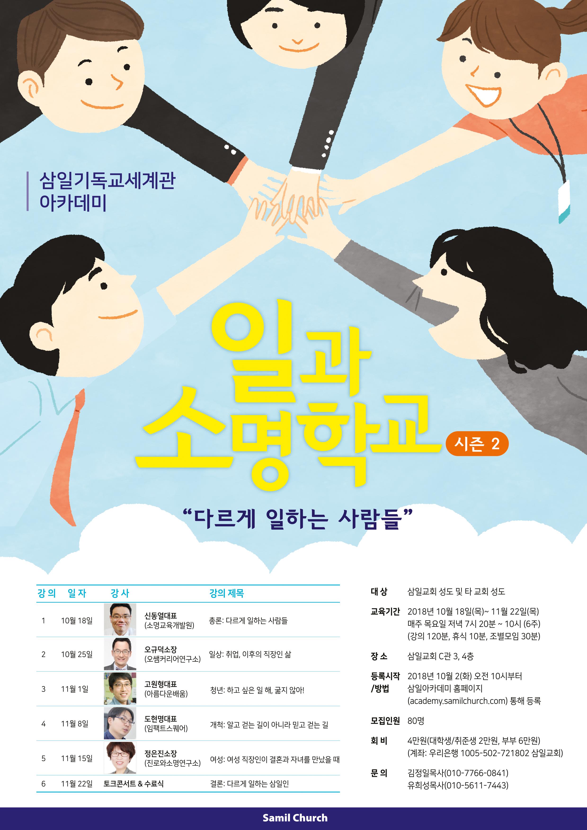 일과소명학교 포스터(원본).jpg