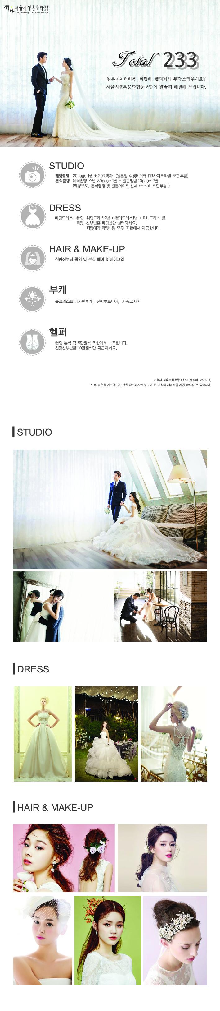 233패키지.jpg : 삼일교회에서 결혼을 앞두고 계신 예비부부님께 알려드립니다.